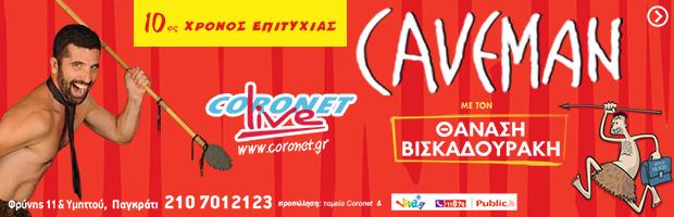 Caveman17
