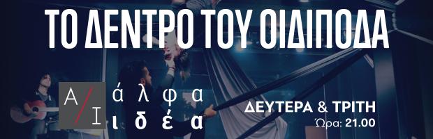 Oidipous28-02