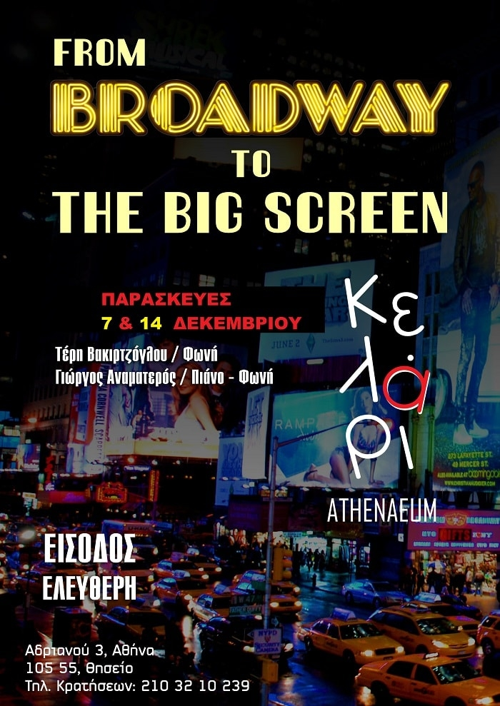 "ΑΤΗΕΝΑEUM ΚΕΛΑΡΙ | ""From Broadway to the Big Screen"""