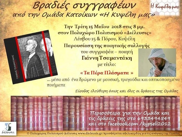 Παρουσίαση του βιβλίου «Δώρο γενεθλίων» του Μάκη Τσίτα στον Ιανό · Βραδιές  Συγγραφέων από ... 48c6c217702