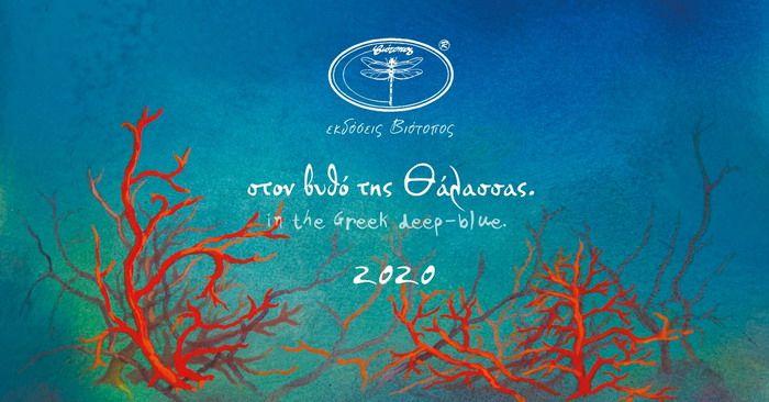Παρουσίαση νέα σειράς ''Στον βυθό της Θάλασσας''(EΚΔΟΣΕΙΣ ΒΙΟΤΟΠΟΣ)- ΚΥΡΙΑΚΗ 1 ΔΕΚΕΜΒΡΙΟΥ