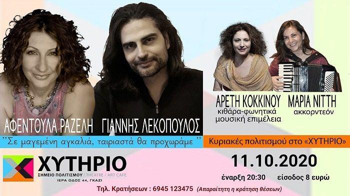 Αφεντούλα Ραζέλη / Γιάννης Λεκόπουλος @ ΧΥΤΗΡΙΟ - Sin Radio